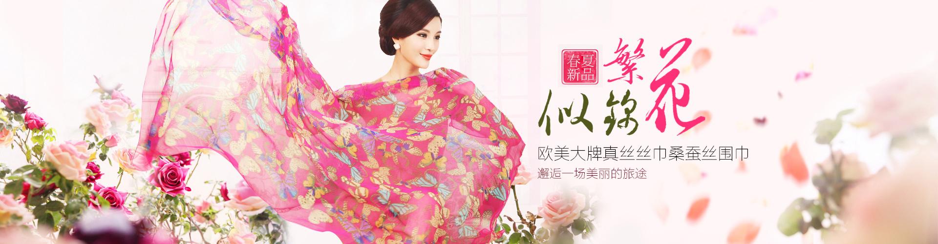 上海故事,一个富有诗性和灵性的品牌,主营服装饰品:丝巾围饰、手袋洋伞等;一经面市,便凭借其独特的品牌调性捕获了无数爱美女性的心。      她诞生于有东方巴黎之称的上海,将老上海的繁华绮丽融入品牌,以特有的方式体现出上海的经典风情。在产品设计上,既结合国际最新时尚风潮,又注重品位,从飘逸光泽的丝巾到雍容华贵的皮草,无一不弥漫着优雅人文知性的风采。在产品的制作上,上海故事精益求精,采用高档纤维、天然桑蚕丝、名贵羊绒、蓝狐毛、银狐毛、水貂毛、滩羊毛、貉子毛等为丝巾、围巾、披肩的原材料,色彩丰富、图案美观
