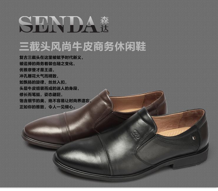 senda/森达春季棕色软牛皮男单鞋2np81am3婚鞋系列