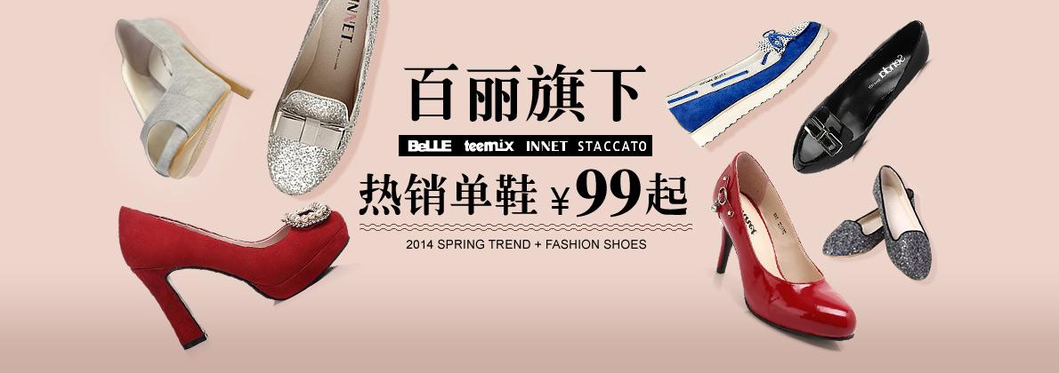 优购时尚商城-热销单品排行 99元起-优生活,购时尚!