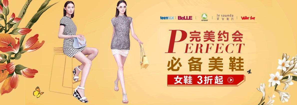 优购时尚商城-完美约会 必备美鞋  3折起-优生活,购时尚!
