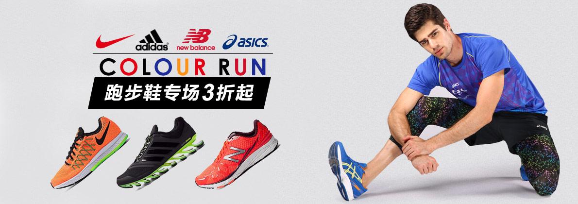 优购时尚商城-跑步鞋专场3折起 colour run  -优生活,购时尚!