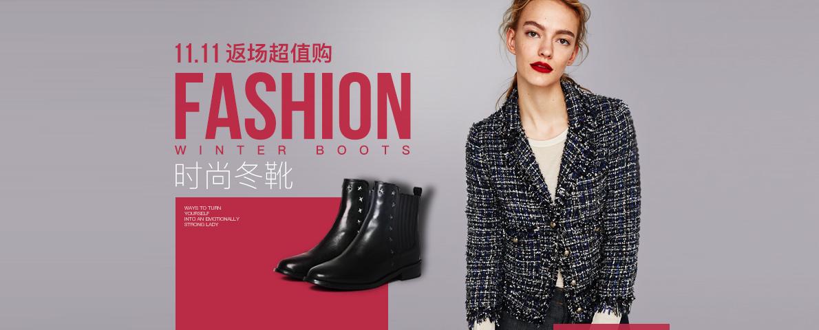 优购时尚商城-11.15冬靴抢先购-优生活,购时尚!