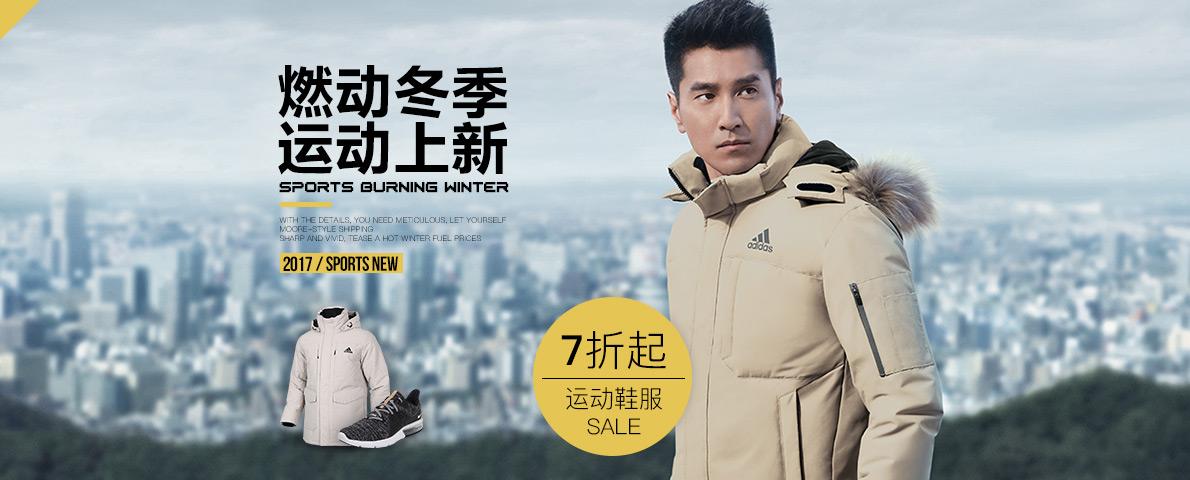 优购时尚商城-燃动冬季 运动上新-优生活,购时尚!