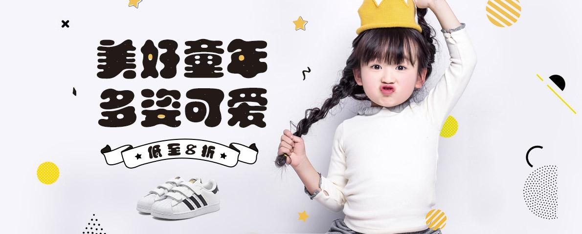 优购时尚商城-童真天地 鞋服上新 8折起-优生活,购时尚!