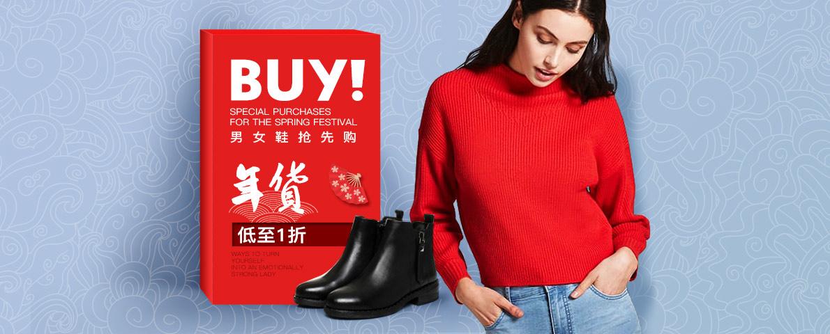 优购时尚商城-2.5新冬盛宴-优生活,购时尚!