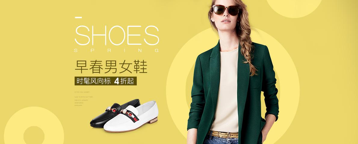 优购时尚商城-3.5男女鞋新品-优生活,购时尚!