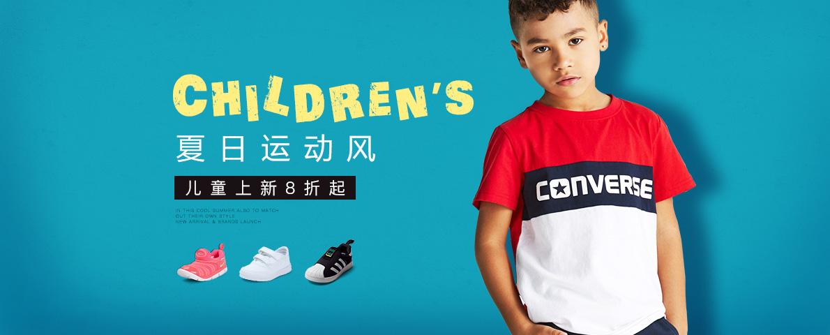 优购时尚商城-夏日运动风 儿童上新 8折起-优生活,购时尚!