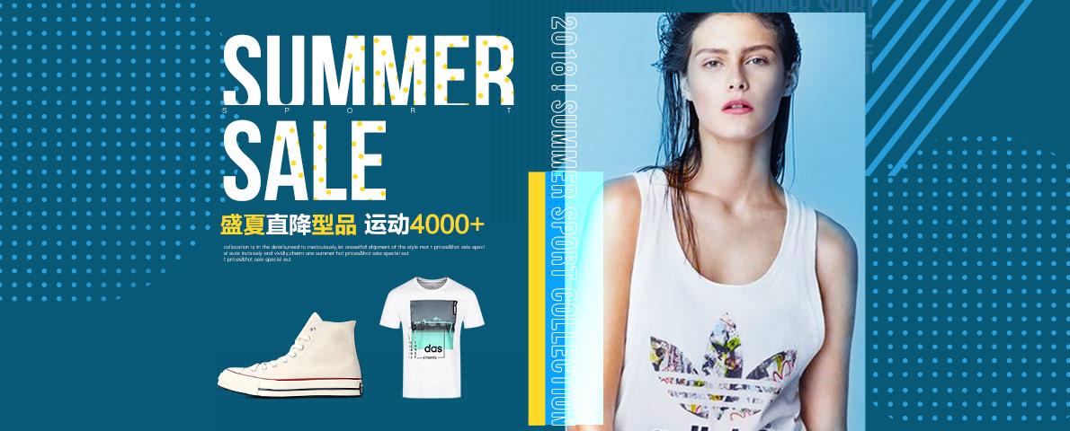 优购时尚商城-运动夏日型格装备 8折起-优生活,购时尚!