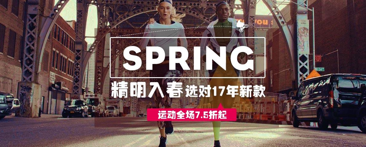 优购时尚商城-精明入春 选对17年新款 运动全场7.5折起-优生活,购时尚!
