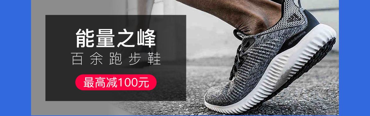 能量之颠跑步鞋