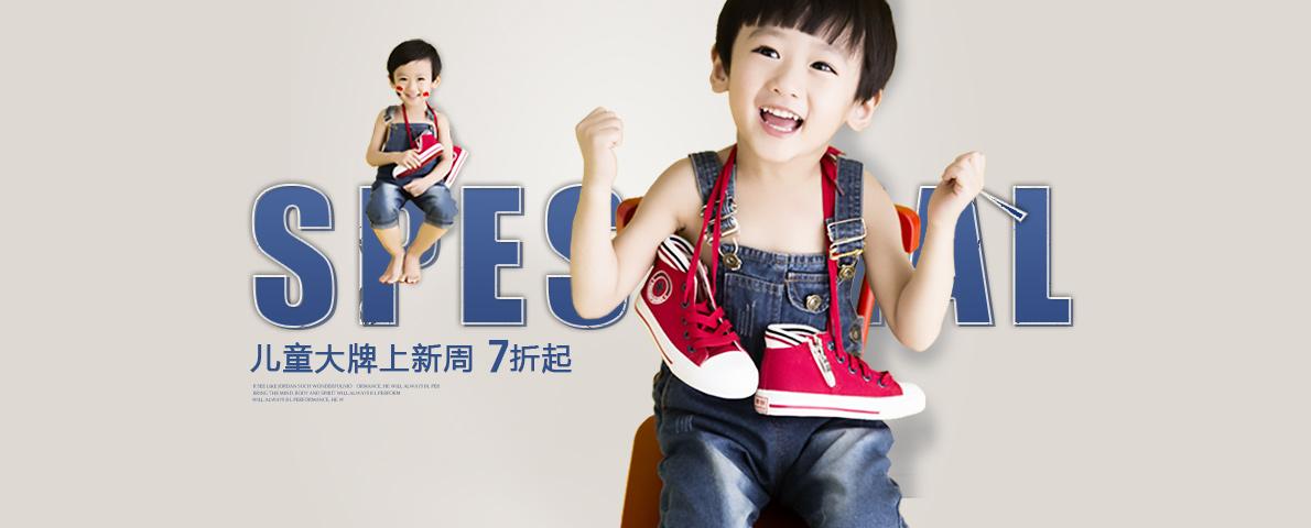 优购时尚商城-儿童-优生活,购时尚!