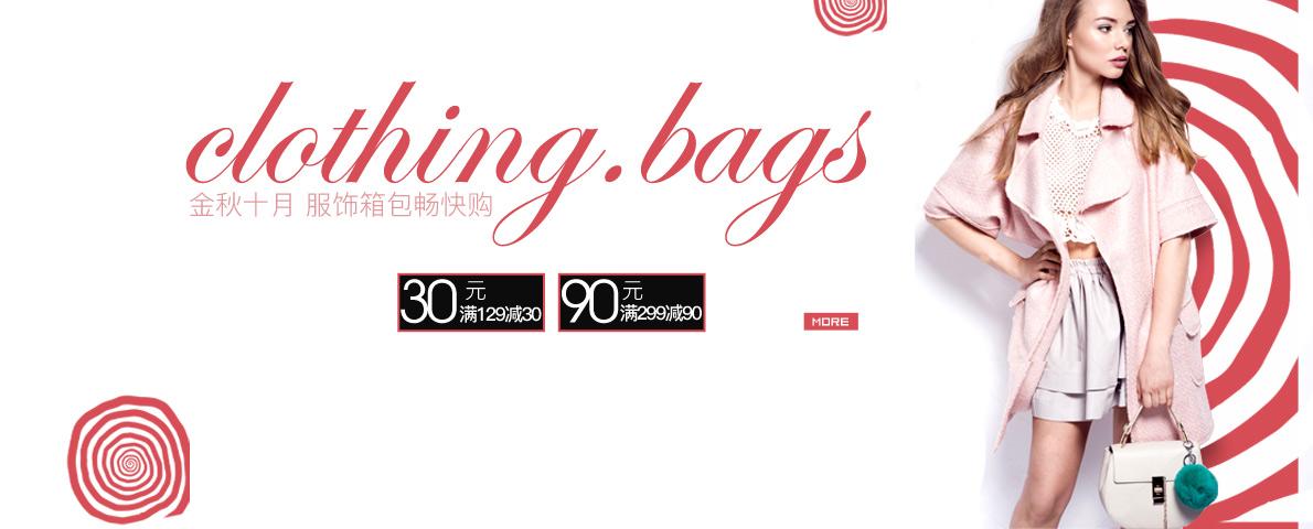 优购时尚商城-金秋十月 服饰箱包畅快购 满129减30  299减90-优生活,购时尚!