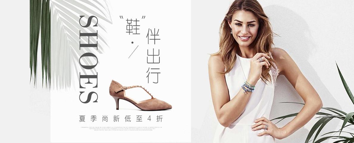 """优购时尚商城-""""鞋""""伴出行 夏季尚新-优生活,购时尚!"""