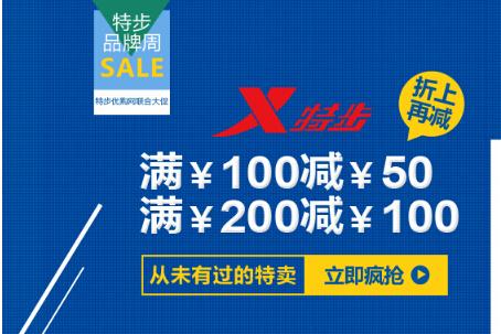 优购时尚商城-特步超级品牌日 每满100减50