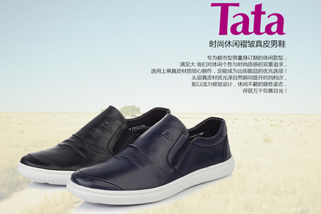 tata男鞋怎么样?
