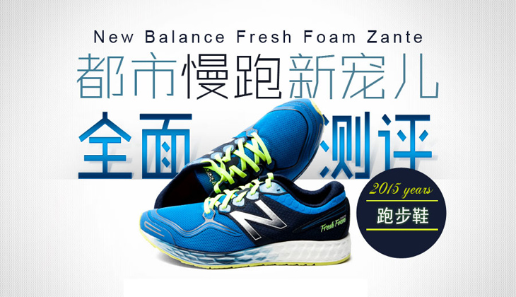 New Balance Fresh Foa