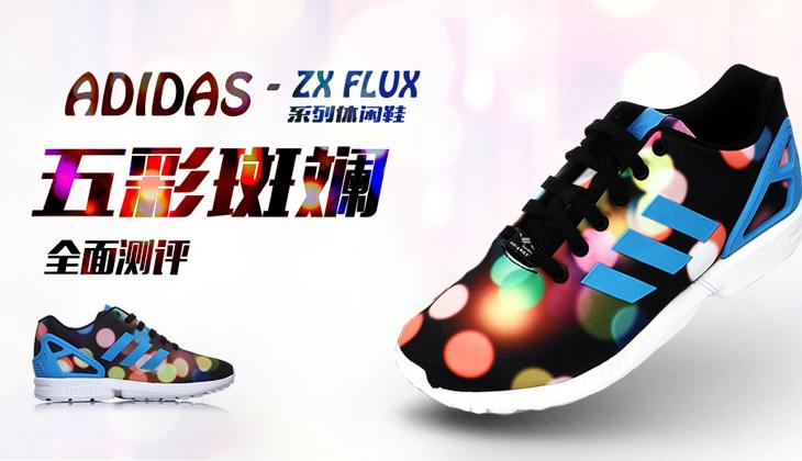 全世界明星都在穿的三叶草ZX FLUX系列