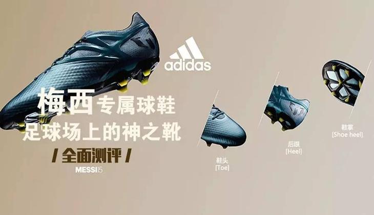 Adidas Messi15.1 梅西专属