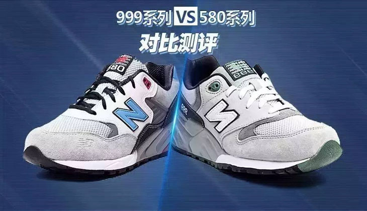 New Balance 999系列VS58