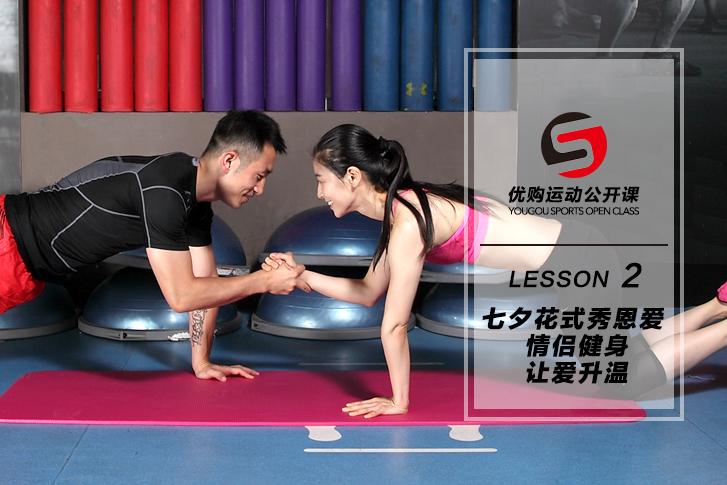LESSON 2:七夕花式秀恩爱 情侣健身让爱升温