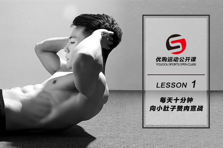 LESSON 1:每天十分钟 向小肚子赘肉宣战