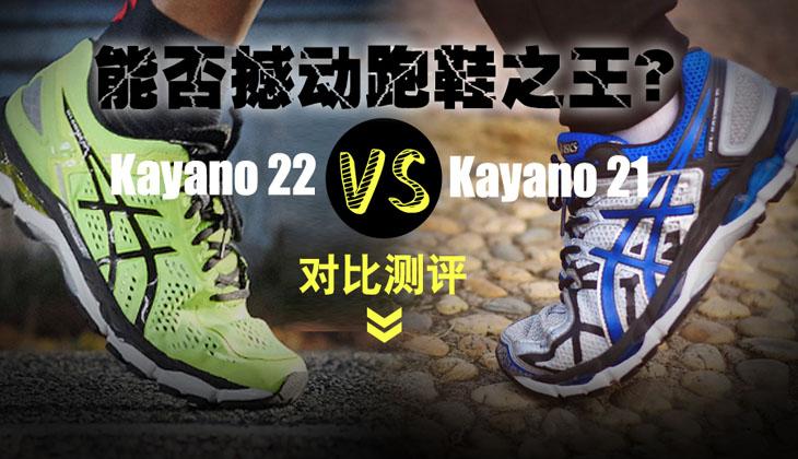 Asics Kayano 22与Kayan