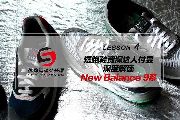 LESSON 4:慢跑鞋资深达人付昱 深度解读New Balance 9系