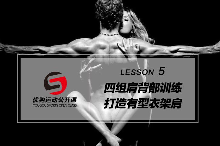 LESSON 5:四组肩背部训练 打造有型衣架肩