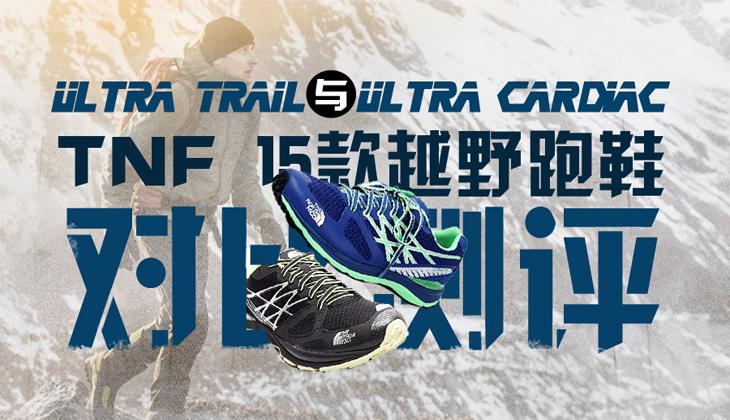 Ultra Trail和Ultra car