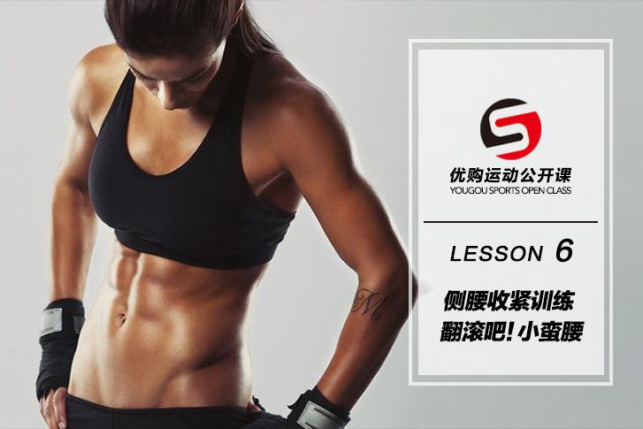LESSON 6:侧腰收紧训练 翻滚吧!小蛮腰