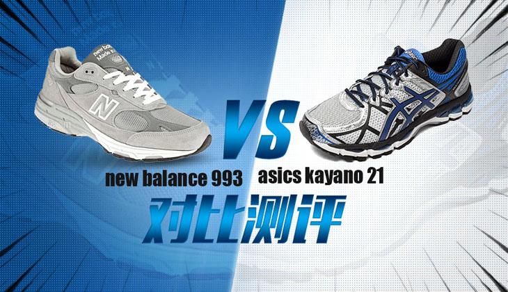 慢跑鞋之王kayano21与总