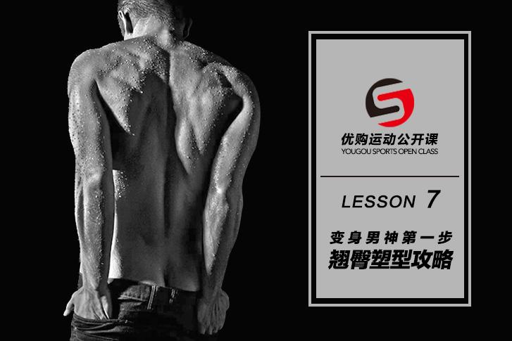 LESSON 7:变身男神第一步 翘臀塑型攻略