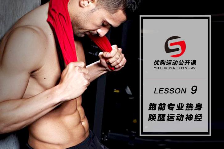 LESSON 9:跑前热身训练 唤醒运动神经