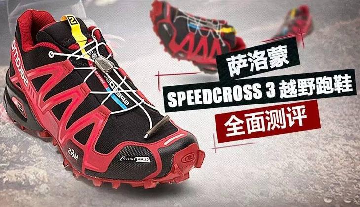 萨洛蒙经典越野跑鞋SpeedC
