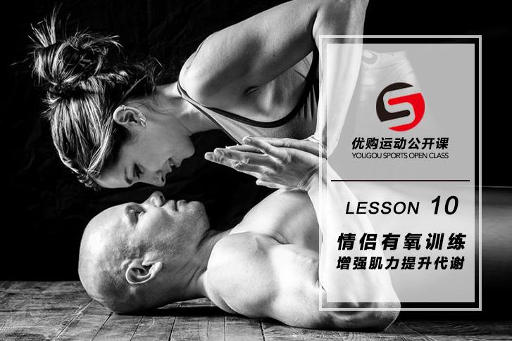 LESSON 10:情侣有氧训练 增强肌力提升代谢