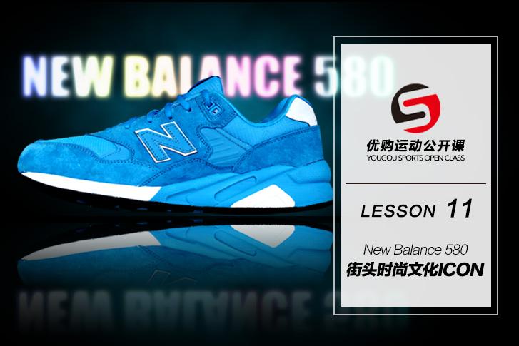 LESSON 11:New Balance 580——街头时尚文化Icon
